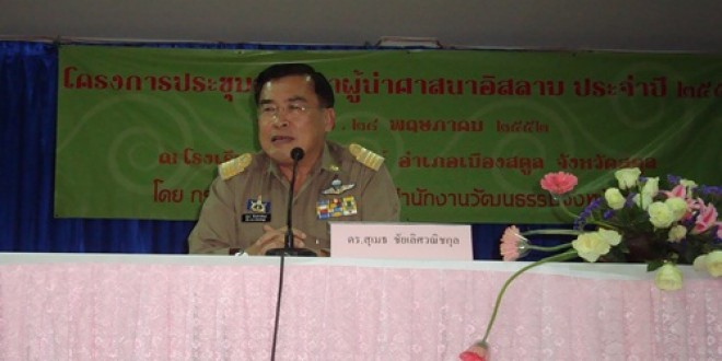 โครงการประชุมสัมมนาผู้นำศาสนาอิสลาม ประจำปี 2552