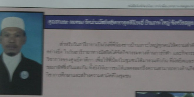 หนังสือพิมพ์กัมปงไทย ได้ลงบทความของท่านอิหม่าม สาและ  พงหลง