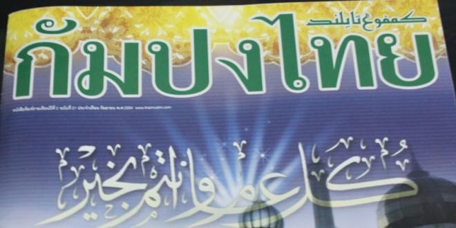 หนังสือพิมพ์กัมปงไทย ได้ลงบทความเกี่ยวกับกิจกรรมวันฮารีรายอของมัสยิด