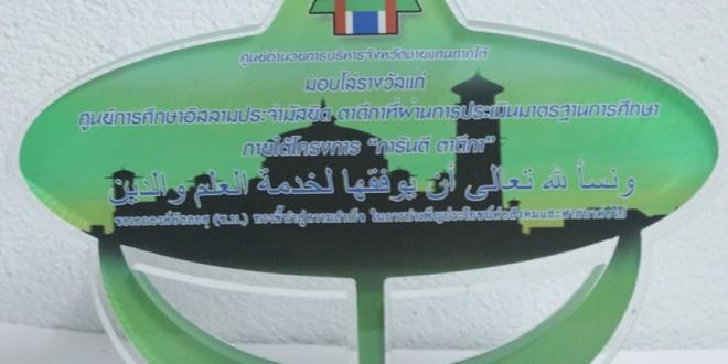 """ศูนย์การศึกษาอิสลามฯ ฮิดายาตุดดีนียะฮ์ ผ่านการรับรองมาตรฐาน """"การันตี ตาดีกา"""""""