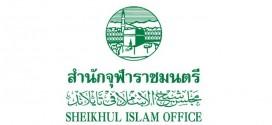 ประกาศจุฬาราชมนตรีเรื่อง กำหนดวันที่ 1 เดือนซุ้ลฮิจยะห์ และวันอีฎิ้ลอัดฮา ฮศ 1439