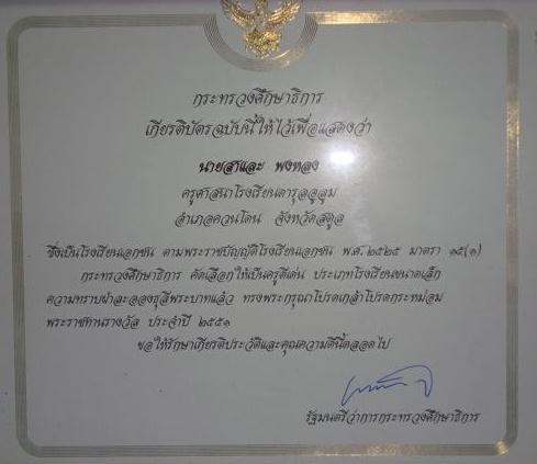 รางวัลพระราชทานครูสอนศาสนาดีเด่น