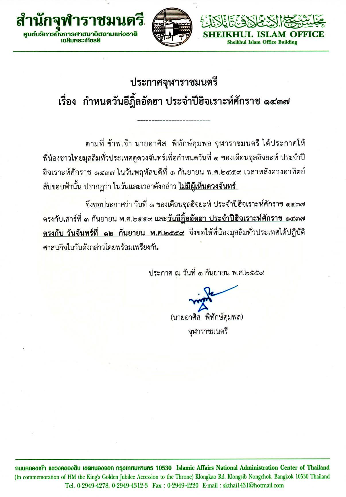 Aidiladha_SK_Thai_1437
